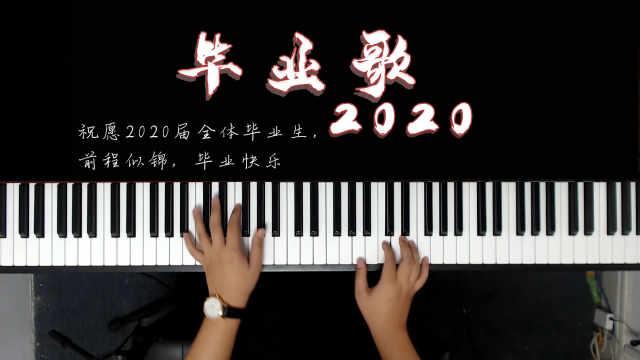 """钢琴演奏:《毕业歌2020》致我们共同经历的""""最燃毕业季"""""""