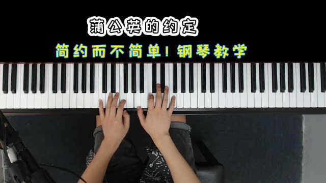旋律超上头!百听不腻的《蒲公英的约定》钢琴即兴伴奏教学