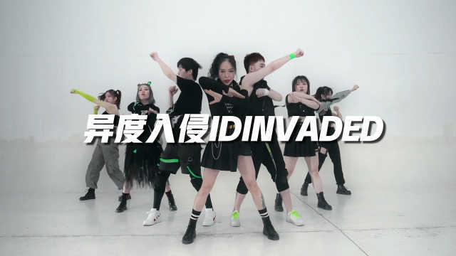 SEGI正义编舞《异度入侵ID:INVADED》