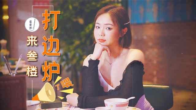 深圳这家打边炉一秒入戏TVB!吃过才知美味!