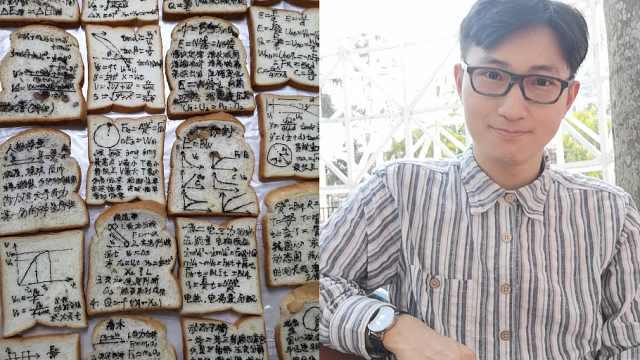 90后男老师做50份记忆面包送考生:写满公式和祝福