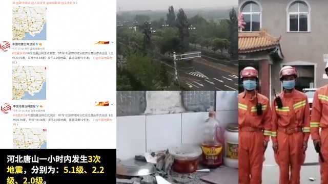 唐山1小时3次地震,河北启动应急响应,消防部门:没有人员被困
