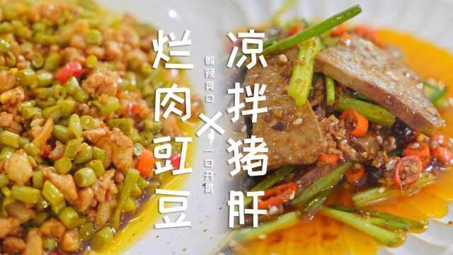 夏日厌食?来一份烂肉豇豆和凉拌猪肝治治,胃口大开不是梦!
