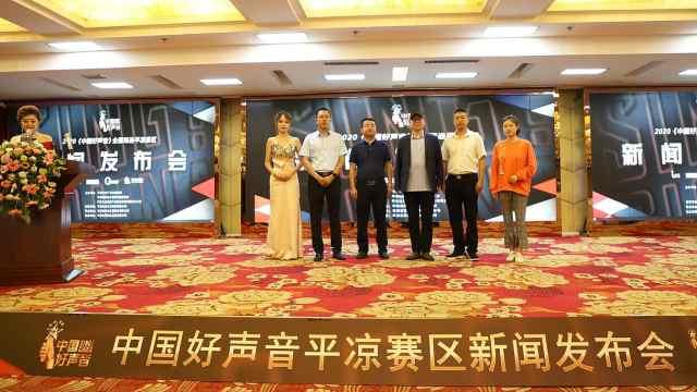 2020《中国好声音》全国海选平凉赛区新闻发布会举行