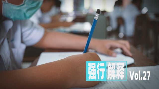 北京卷江苏卷全国卷,为啥高考要分那么多卷子?