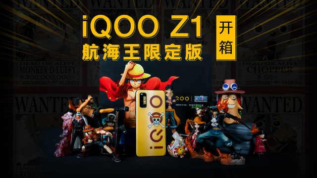 iQOO Z1航海王定制礼盒开箱