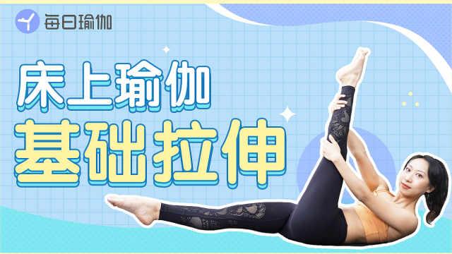 【睡前床上瑜伽】拉长肌肉线条、舒缓身心!