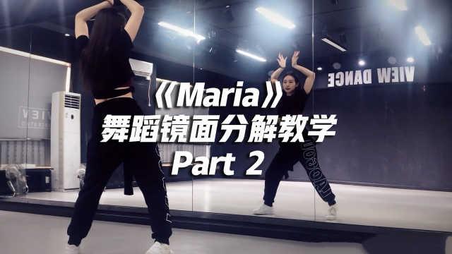 华莎《Maria》舞蹈镜面分解教学Part 2