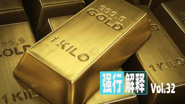 黄金真的可以保值吗?