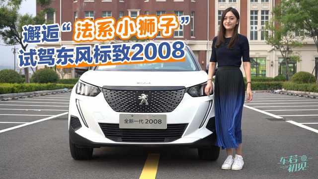 """车若初见:邂逅""""法系小狮子""""试驾东风标致2008"""