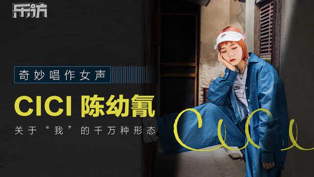 """乐访-奇妙唱作女声CICI陈幼氰:关于""""我""""的千万种形态"""