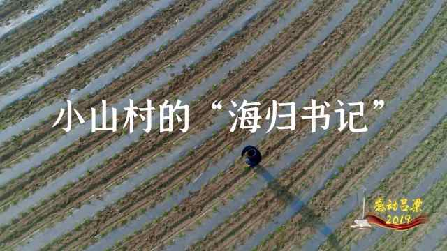 """【山西方山县】大崖湾村的""""海归""""毛头书记"""