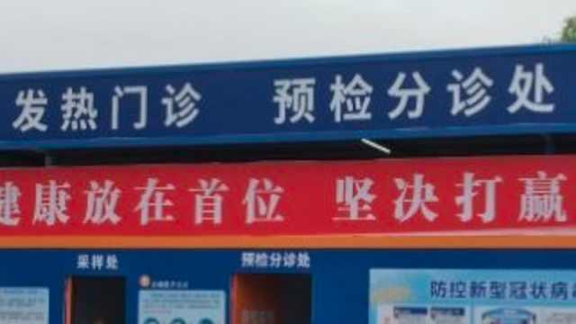 深圳盒马确诊新冠女员工称已退烧,曾去过的家具店已关门