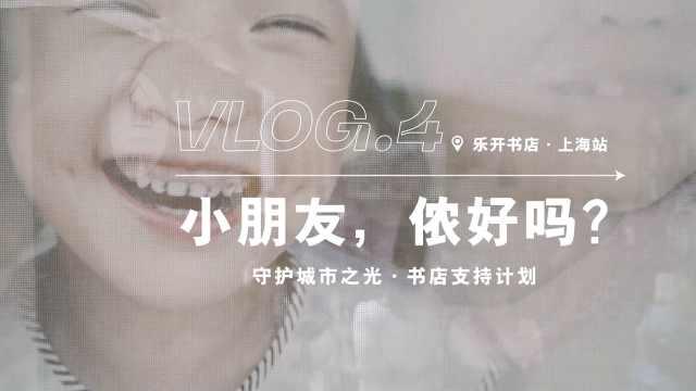 守护城市之光·书店支持计划——上海乐开书店