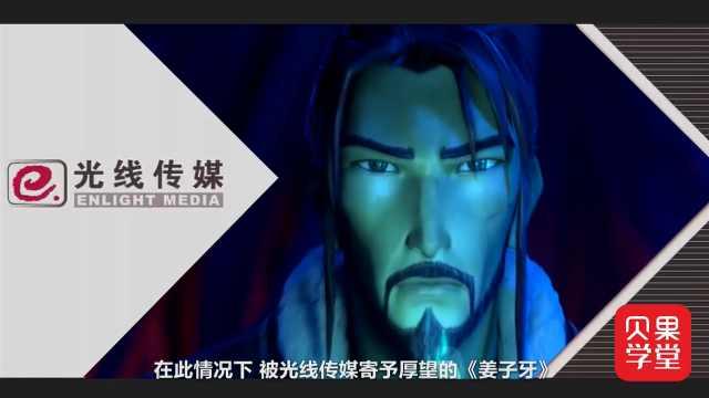 《姜子牙》回归!官宣定档国庆,《哪吒》50亿票房将续写?