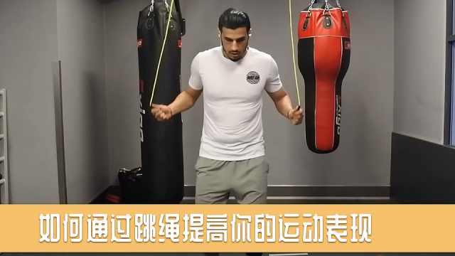 如何通过跳绳提高你的运动表现