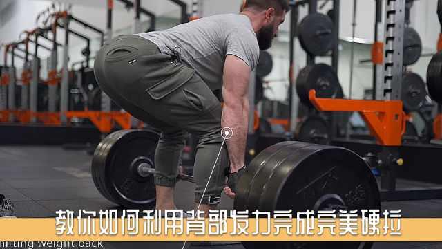教你如何利用背部发力完成完美硬拉