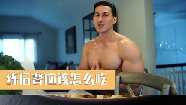 练后餐应该怎么吃