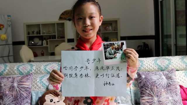 小学生开学收到钟南山回信:期投身杏林,更以行证道
