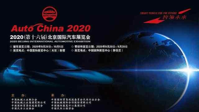 这些品牌将缺席北京车展,为什么?