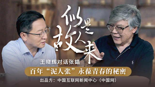 """《似是故人来》之百年""""泥人张""""永葆青春的秘密(中)"""