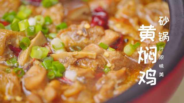 又来一个米饭克星!砂锅黄焖鸡,汤汁拌饭的快乐尽在其中