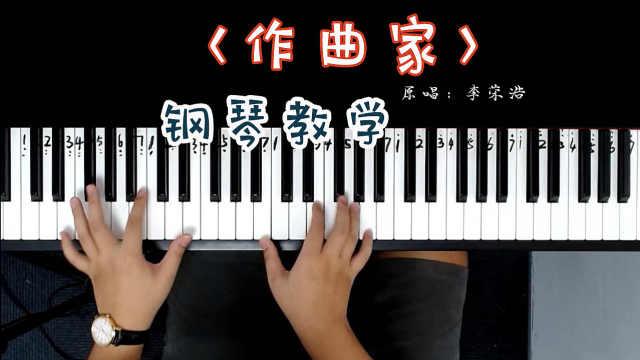 李荣浩的心路历程《作曲家》,歌词简单直白却更能打动人~