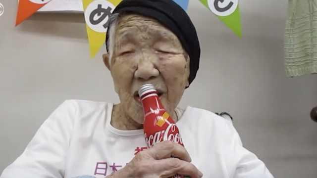 全球最长寿老人更新日本年龄记录:117岁,最爱喝碳酸饮料