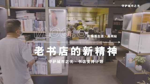 守护城市之光·书店支持计划-深圳物质生活书吧