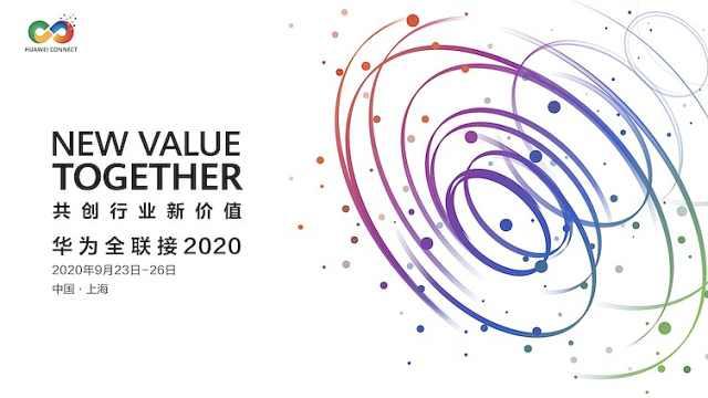 华为全联接2020主题演讲