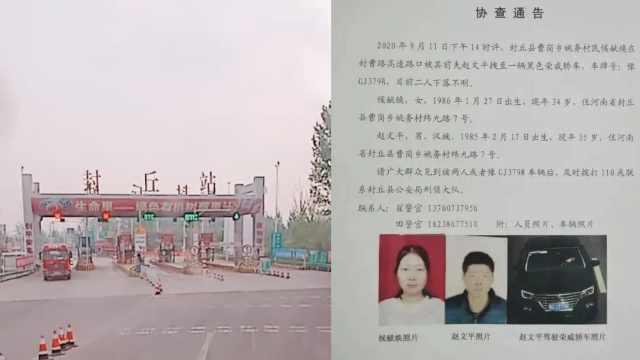 女子被前夫拽上轿车失联12天,警方发布协查通告寻人