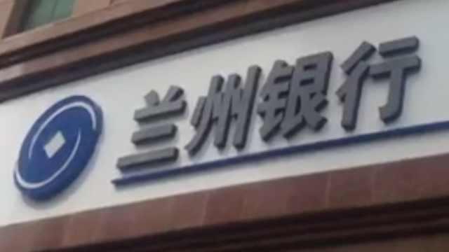 官方回应身份证丢失成1800万贷款担保人:涉事银行整改
