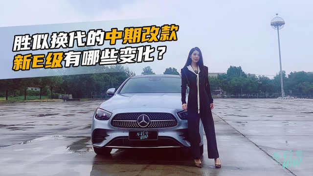 初晓敏:胜似换代的中期改款,奔驰新E级会有哪些变化?