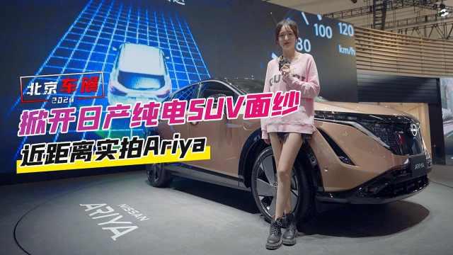 北京车展:掀开日产纯电SUV的面纱,近距离实拍Ariya