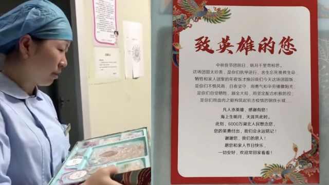 贵州援鄂护士回应收湖北定制月饼落泪:很感动,明年去看樱花