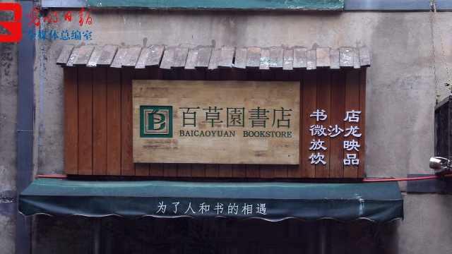 一个人,一家书店,在武汉