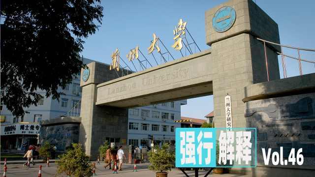 """曾经中国首屈一指的兰州大学,怎么现在却成了""""没落贵族""""?"""