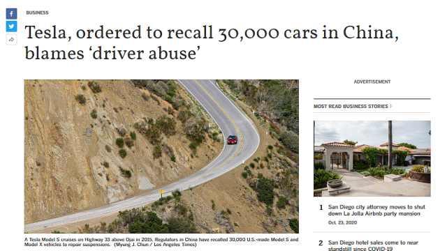 特斯拉:强制召回不赖我,要赖全赖司机猛