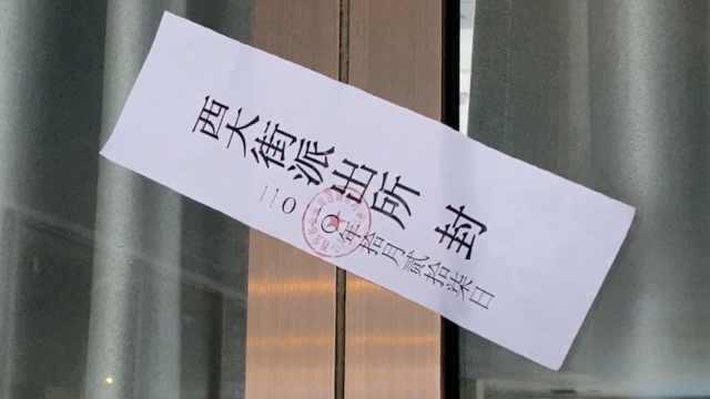警方查封陕西瑄玥模特公司,多地数百女孩被套路贷款