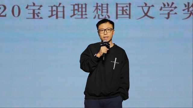 第三届宝珀理想国文学奖揭晓,双雪涛摘首奖,获30万奖金