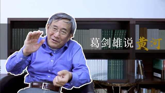 专访葛剑雄:黄河流域的复兴,不是以长江流域的衰落为代价