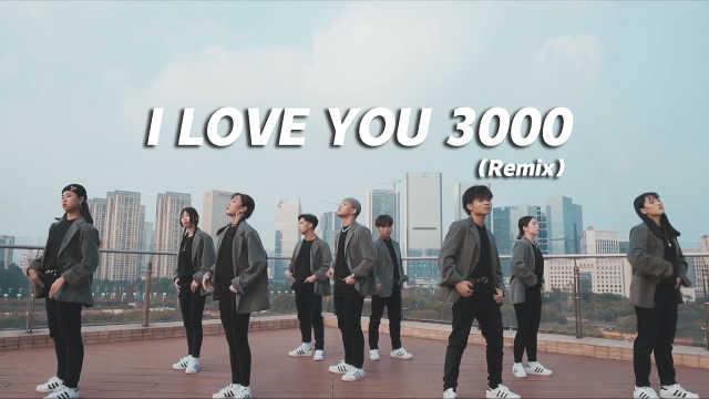 MIL大彪 编舞《 I LOVE YOU 3000(Remix)》,温柔帅气