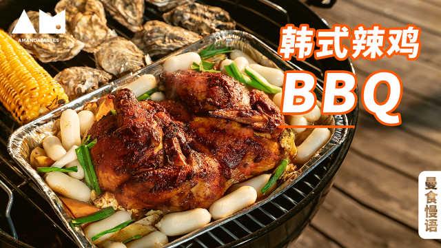 """【曼食慢语】""""降维打鸡""""!韩式辣鸡BBQ版了解一下?"""