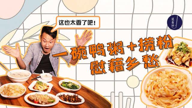 藏得最深的鸭粥,粤西人吃过都想家了...