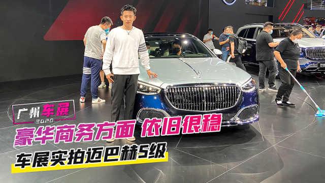 广州车展:豪华商务方面依旧很稳,车展实拍迈巴赫S级