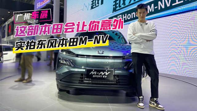 广州车展:这部本田可能会让你意外,车展实拍东风本田M-NV