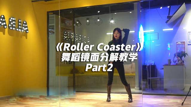 金请夏《Roller Coaster》舞蹈镜面分解教学Part2