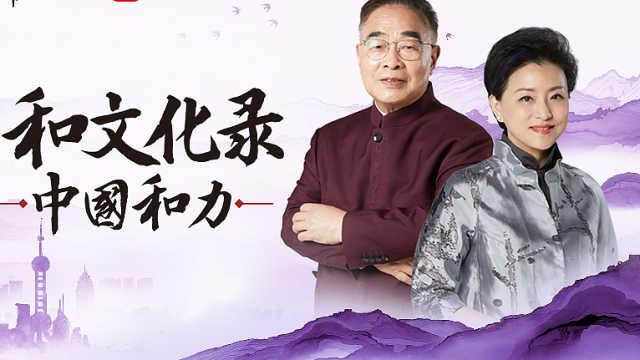 《中国和力》第二集   张伯礼:中药是中国第五大发明(2)