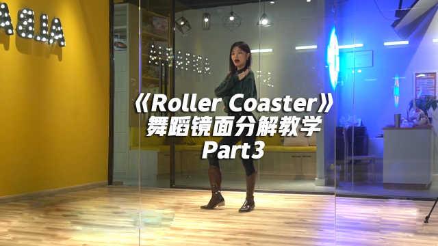 金请夏《Roller Coaster》舞蹈镜面分解教学Part3