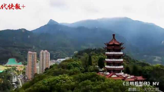 """《三明后生仔》MV里的网红打卡点:""""天空之眼"""" 麒麟山"""